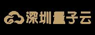 深圳量子云